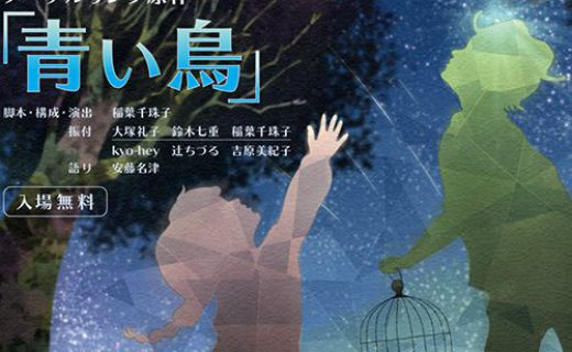 薫風フェスタ「青い鳥」